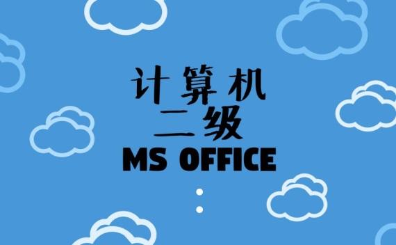 计算机二级Office上机真题视频讲解下载