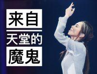 邓紫棋-来自天堂的魔鬼MV
