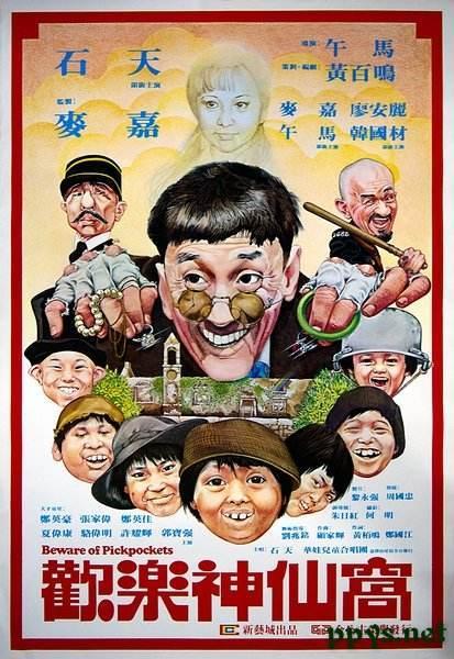 老电影《欢乐神仙窝》现在看还是笑哈哈!!!
